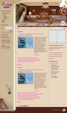 Интернет магазин осветительных приборов Protorg.co
