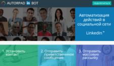 Продажи в LinkedIn