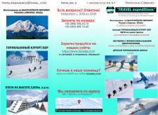 """Буклет """"Горнолыжный курорт"""" (разворот)"""
