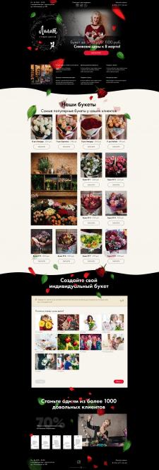 Салон цветов - Лилит