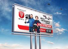 Борд для телеканала Вита (проект Винстрим)