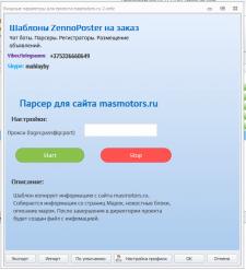 Парсер для masmotors.ru