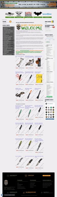 Магазин ножей и товаров для активного отдыха RU