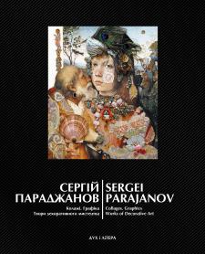 Каталог робіт Сергія Параджанова