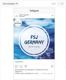 Рекламная публикация в Instagram