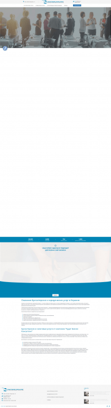 Аудит Бизнес Консалтинг - аутсорсинговое агентство