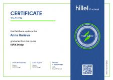 Сертификат UX/UI Designer