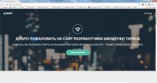 Сайт-портфолио Шкоденко Тараса