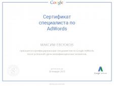 Сертификат  Google АdWords
