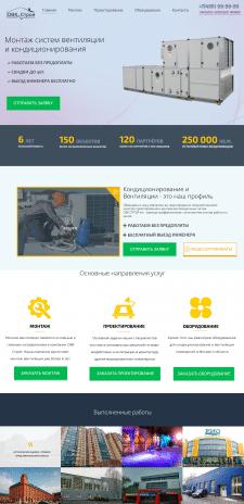 """Дизайн сайта для компании """"ОВК-Строй"""""""