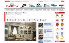 Дизайнерские тенденции из Италии