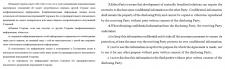 Соглашение о конфиденциальности (ru>eng)