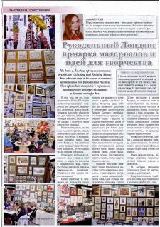 Статья для печатного издания на тему вышивок