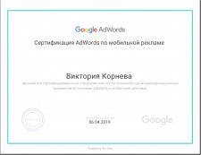 Сертификат Google Adwords по мобильной рекламе