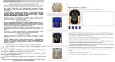 Мужские футболки (продающий текст)