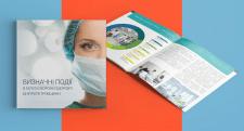 Брошюра «События года», Департамент здравоохранени