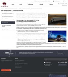 Доставка грузов в Вынгапуровский
