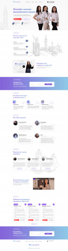 LingvoEdu – Онлайн-школа английского языка