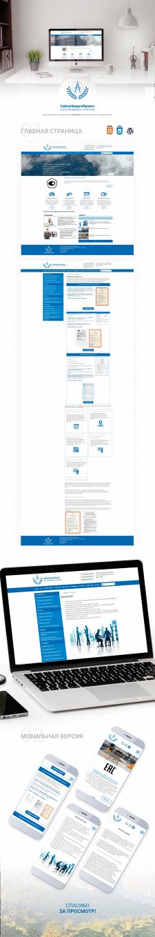 Сайт государственной организации на CMS Wordpress