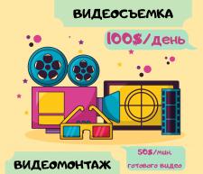 Видеосъемка + монтаж