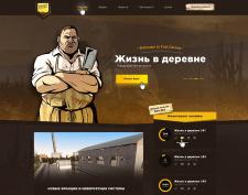 Макет сайта для сервера