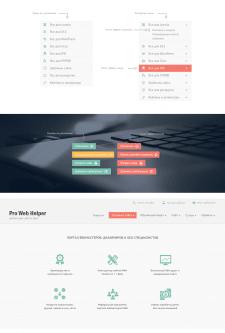 Prowebhelper — UI-pack