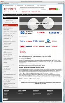Интернет магазин «под ключ»  ksovit.com.ua