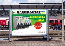 Билборд Промфактор
