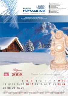 Лист настенного перекидного календаря