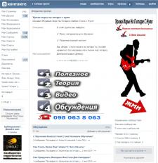 Дизайн и базовое продвижение сообщества ВКонтакте