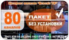 Баннер пакет телеканалов 5