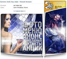 Оформление и раскрутка группы в ВКонтакте