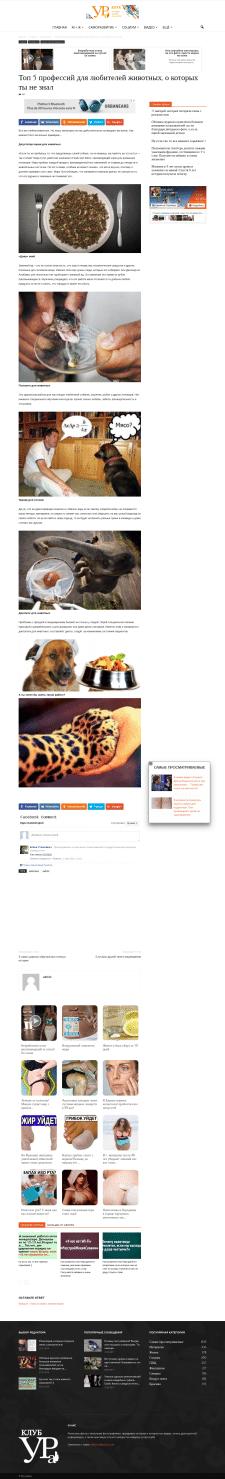 Топ 5 профессий для любителей животных, о которых