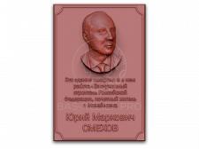 Мемориальная доска из бронзы с барельефом. 3д