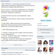 Развитие группы EVENT-ORDER.RU - организация празд