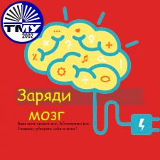 Рубрика заряди мозг