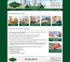 Сайт агентства по недвижимости