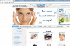 Наполнение сайта косметики cosmodom.com.ua