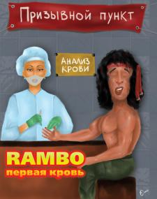 Рембо, первая кровь