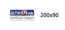 Баннер и логотип для сайта Алкостоп