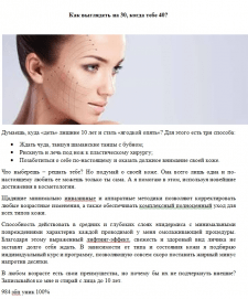 Пост в инст для косметолога