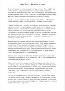 Фильм «Кома» — фантастика по-русски