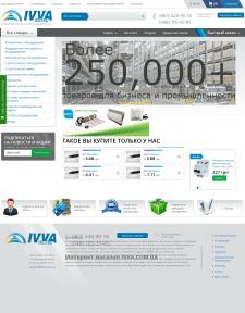 ИМ снабжение промышленности IVVA Supply
