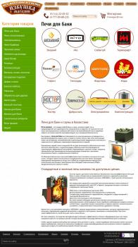 Печи и стройматериалы для сауны и бани