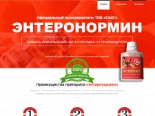 Сайт «Энтеронормин»