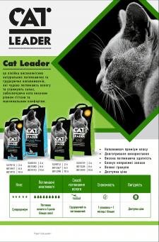 Флаер / Flaer-CatLeader