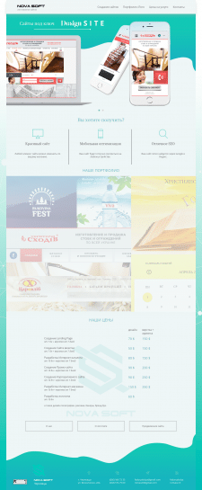 Веб сайт Nova Soft