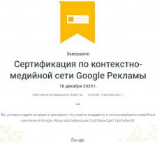 Сертификат GoogleAds контекстно-медийной сети