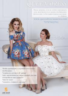 Как взять платье на прокат в Севастополе