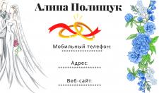 Визитная карта организатора свадьб